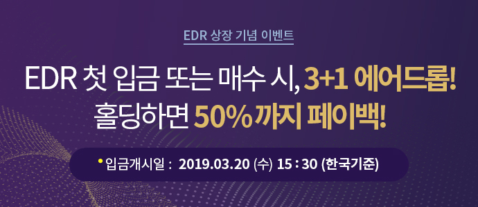 event_EDR_global_app_690x300_kr.jpg