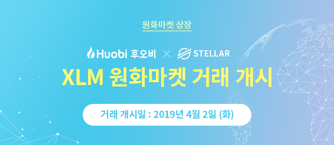 XLM_global_app_690x300_kr.jpg