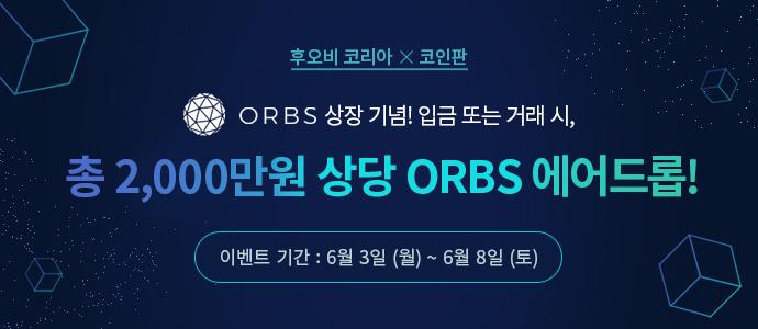 ORBS_korea_app_690x300_kr.jpg